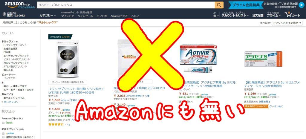 バルトレックス通販 Amazon